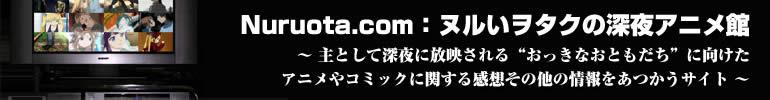 深夜アニメ館: アニメキャプ+感想+考察その他